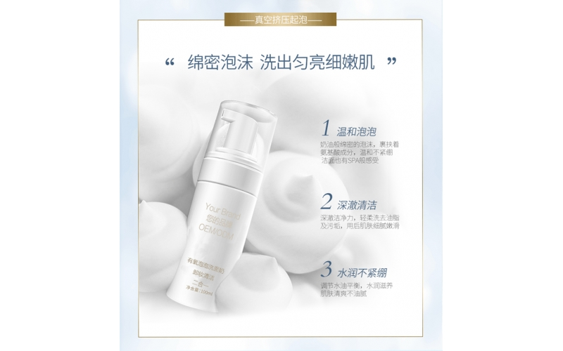 amino acid Foam cleanser OEMODM